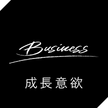 Business 成長意欲